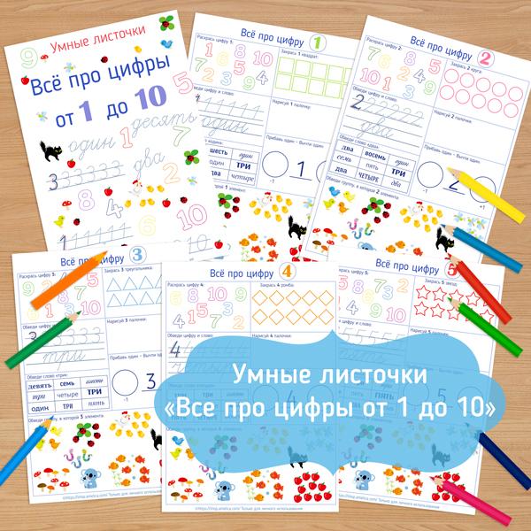 цифры от 1 до 10, изучаем цифры, счет от 1 до 10, развивающие занятия