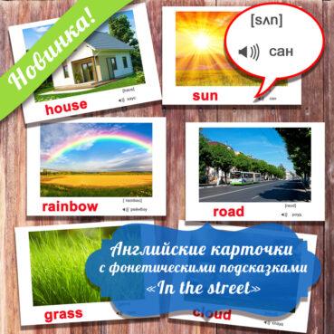 английские карточки для детей, карточки с транскрипцией