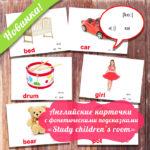 Обучающие материалы для развития детей | [Infoclub.PRO]