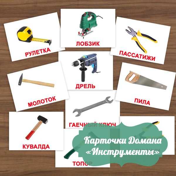 инструменты картинки для детей, карточки инструменты