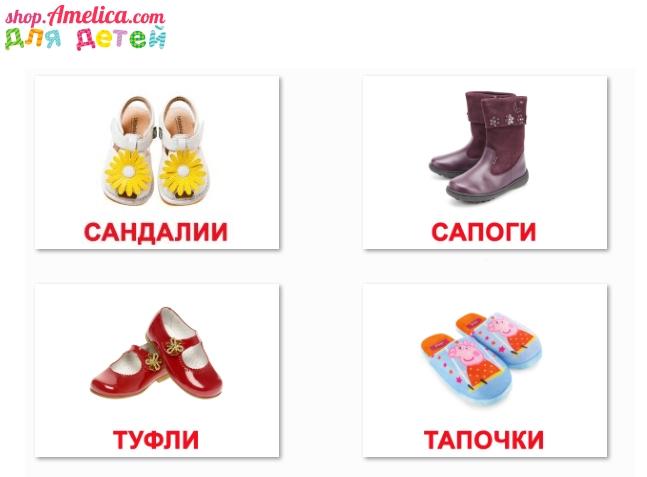 Сделать, картинки с обувью для детского сада