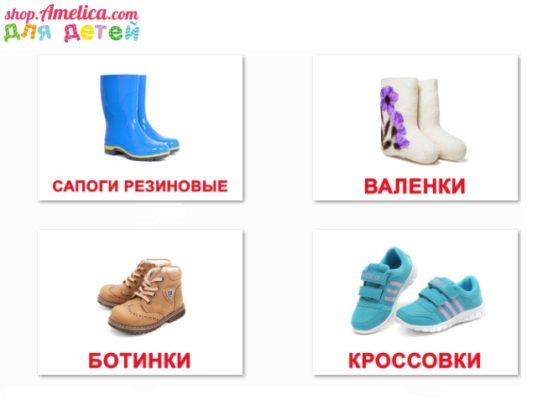 картинки для детей. обувь