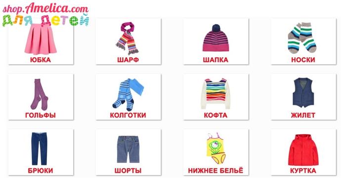 карточки Домана одежда, карточки Глена Домана одежда