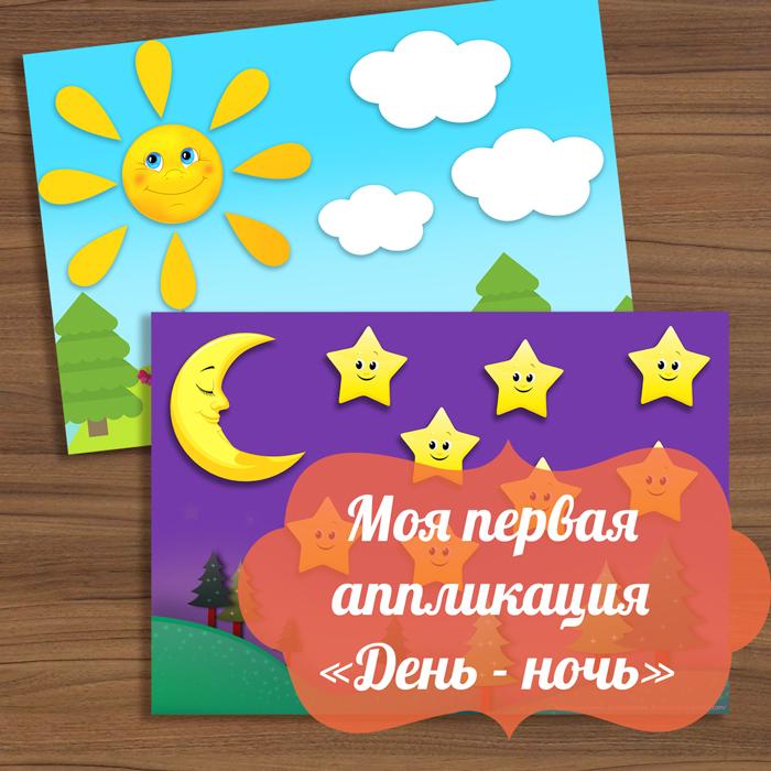 аппликация для младшей группы детского сада, первая аппликация для малышей