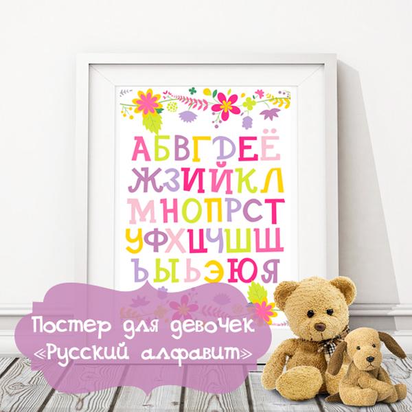 постер алфавит для девочек, постер скачать для распечатки