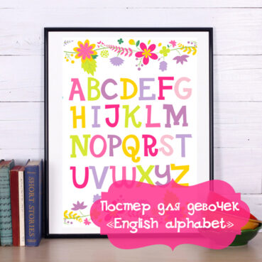 """постер для девочек, постер """"English alphabet"""""""