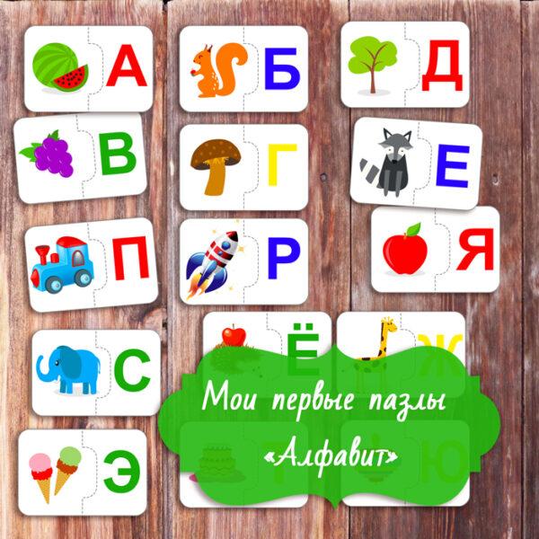 азвивающие пазлы «Алфавит», пазлы для малышей