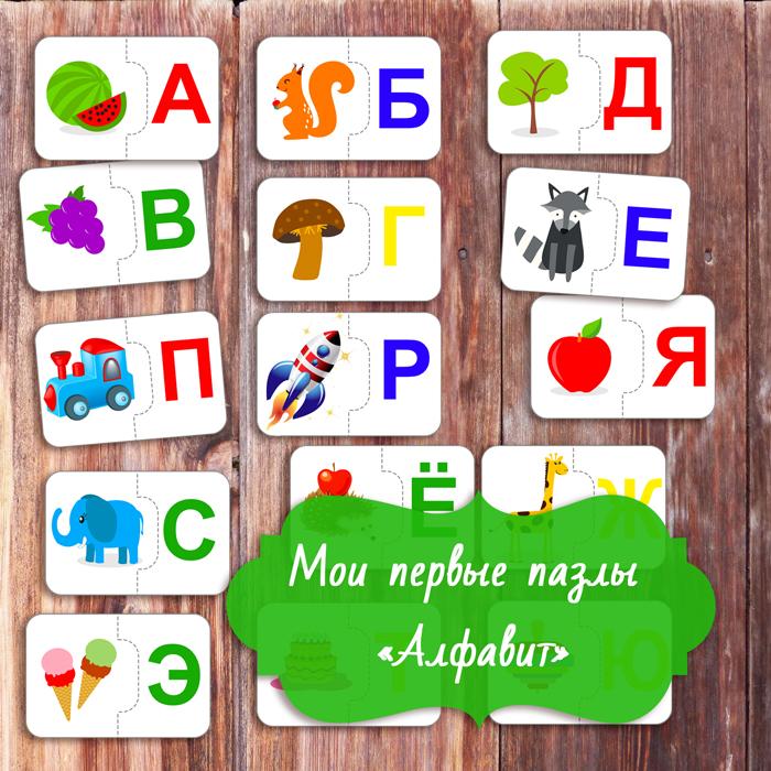 Карточки с буквами русского алфавита с картинками распечатать