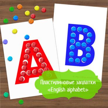 шаблоны для пластилина, шаблоны английских букв скачать бесплатно,