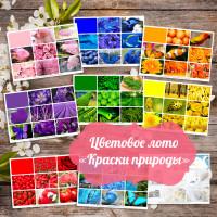 цвета для детей, учим цвета, изучаем цвета, цветовосприятие