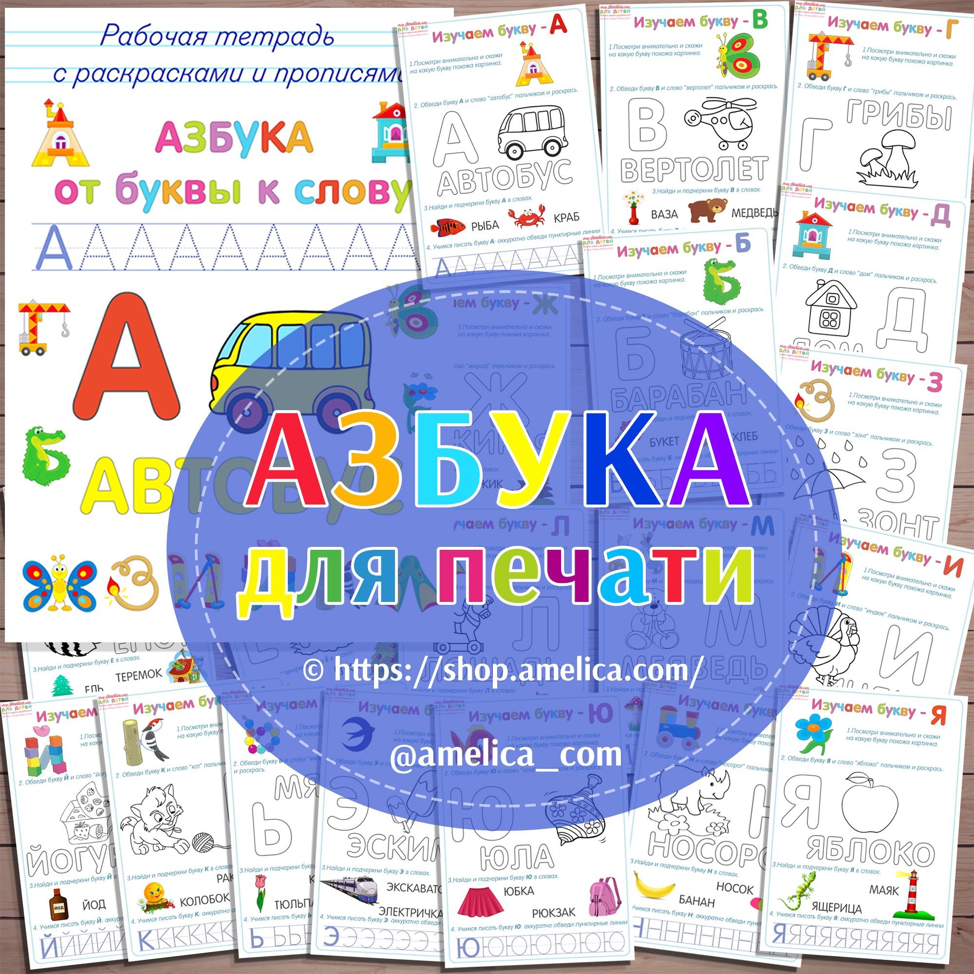 """АЗБУКА - Рабочая тетрадь для дошкольников """"Азбука от буквы к слову"""" для изучения букв алфавита с прописями и раскрасками"""