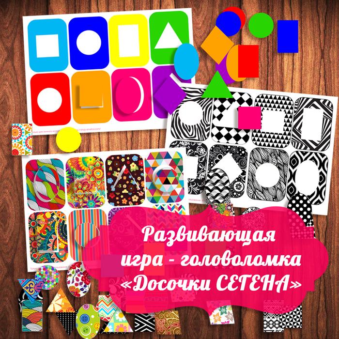 головоломки для детей, игры на развитие памяти и внимания