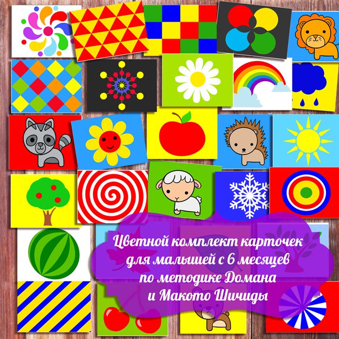 цветные картинки для малышей, цветные карточки для новорожденных