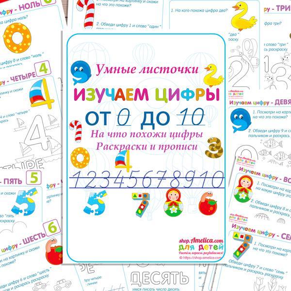 """Прописи цифры распечатать для детей """"Умные странички-изучаем цифры от 0 до 10"""", раскраска цифры"""