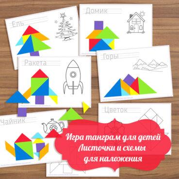 игра танграм, танграм для детей, танграм схемы