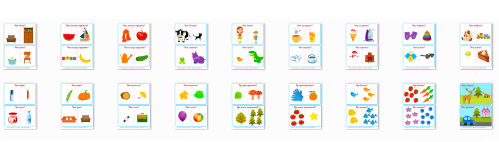 карточки для развития логики, развитие логики у детей