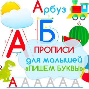 Propisi_dlya_malyshey_Pishem_bukvy_