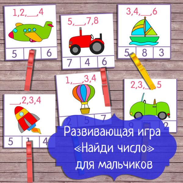 Развивающая игра для детей, игры с прищепками