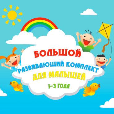 Razvivayushchiy_komplekt_dlya_malyshey_1_3_goda_11