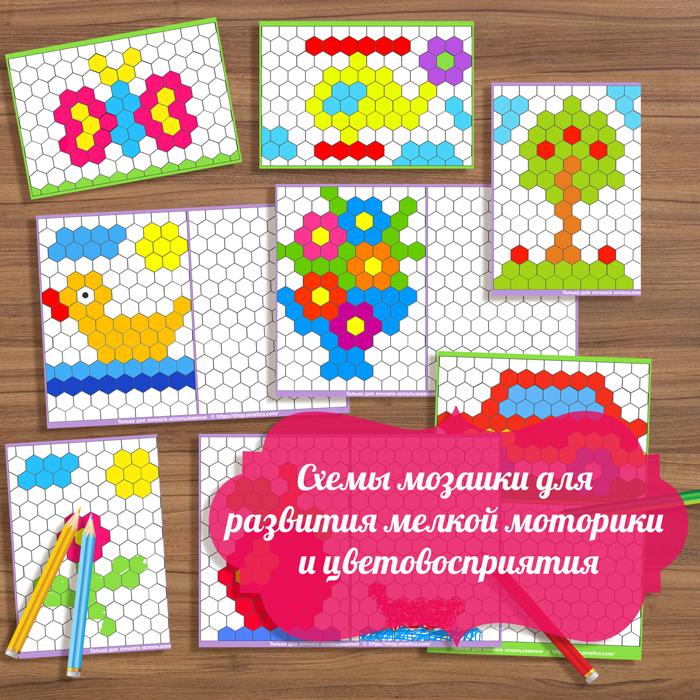 Схемы мозаики для детей, шаблоны для мозаики скачать