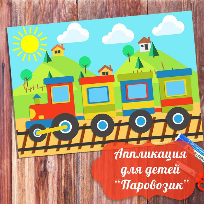 поделка паровозик открытка