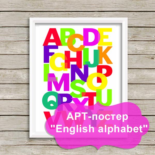"арт - постер на стену, арт постер ""English alphabet"""