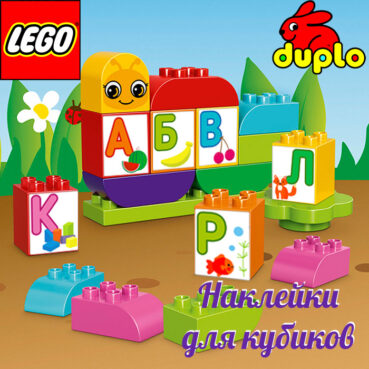 Картинки — наклейки для кубиков «Lego Duplo» «Алфавит для малышей»