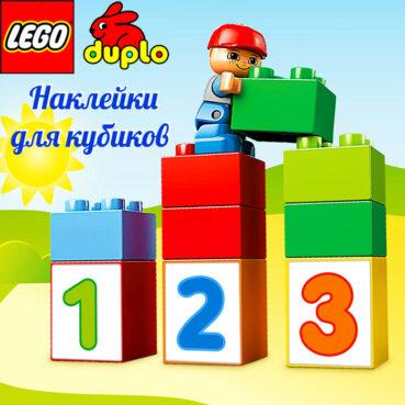 Картинки для кубиков «Lego Duplo» «Счёт от 0-10 для малышей»