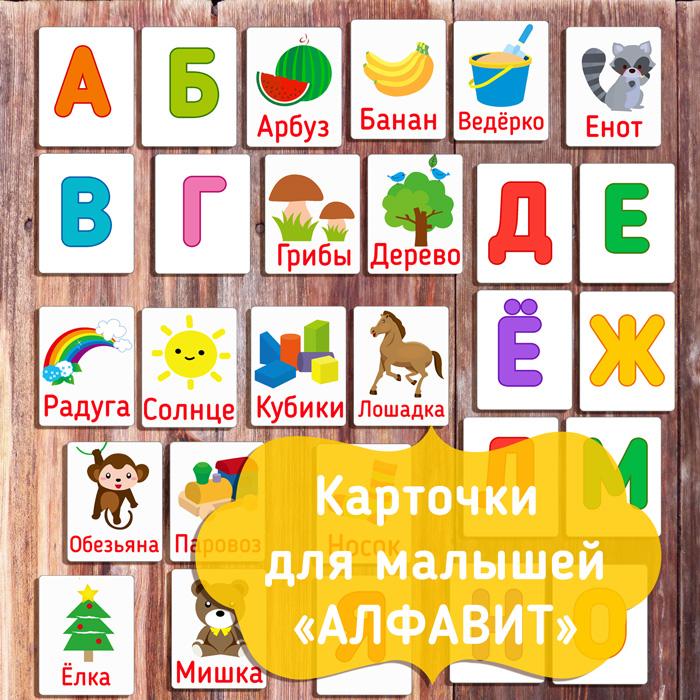 карточки для малышей, карточки для малышей алфавит