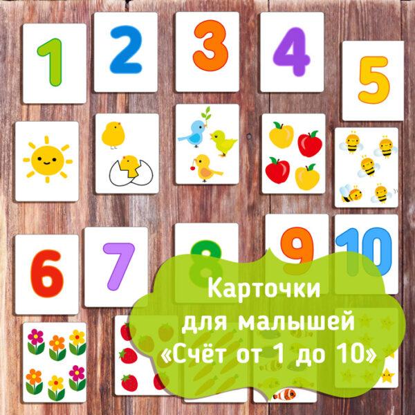Карточки для малышей, счёт от 1 до 10, считаем до 10 с малышом