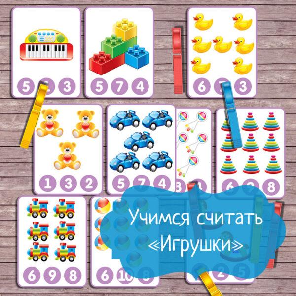 развивающая игра бесплатно, карточки для счёта и игр с прищепками