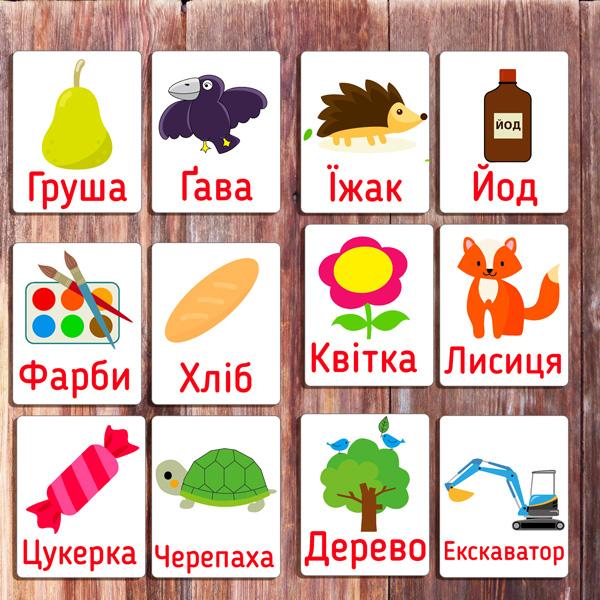 карточки с буквами украинского алфавита, Українська абетка, абетка українська для малят,