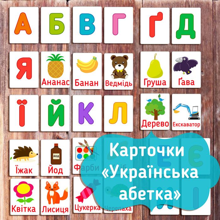 украинский алфавит для печати карточки с буквами украинского алфавита українська абетка
