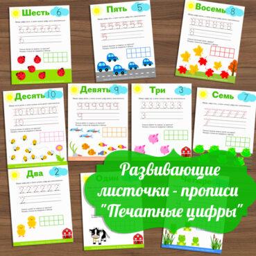 прописи цифры для детей, прописи цифры, прописи цифры от 0 до 10