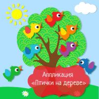шаблоны аппликации для старшей группы детского сада, шаблоны аппликации для детского сада