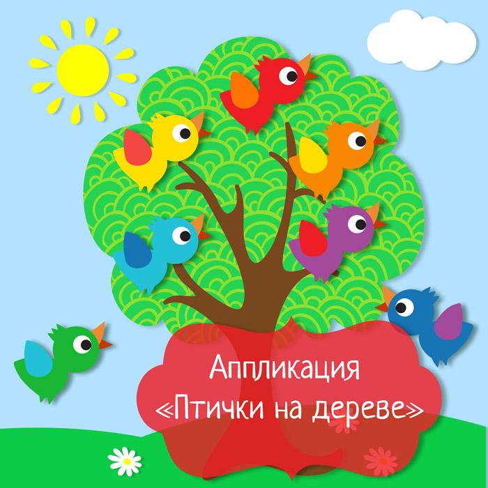 Картинки аппликация для детского сада