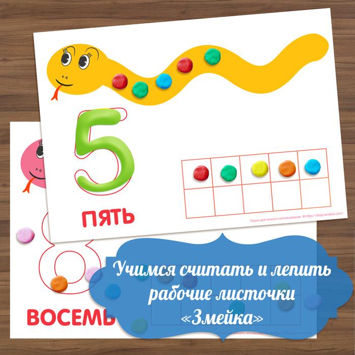 Учимся считать, считаем до 10, изучаем цифры