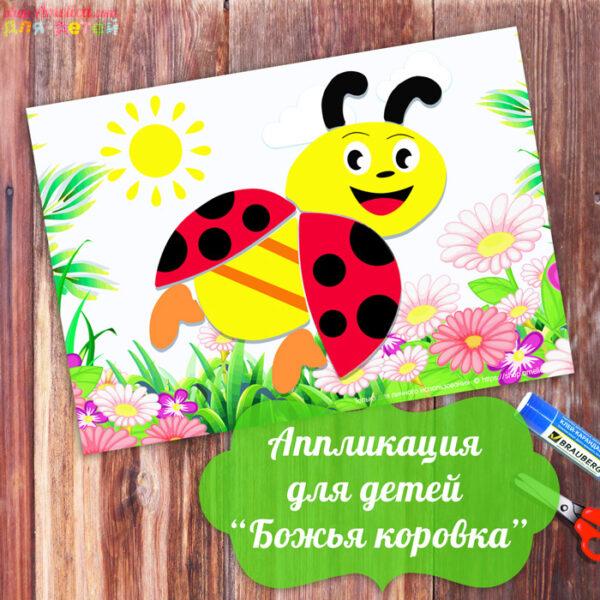 аппликация из бумаги, детская аппликация