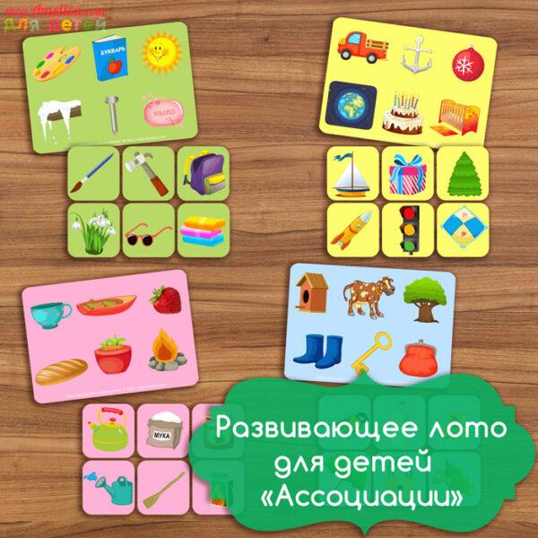 игра ассоциации для детей, лото ассоциации, картинки ассоциации