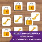 Игра — головоломка для детей «Подбери к замочку ключик» скачать для распечатки