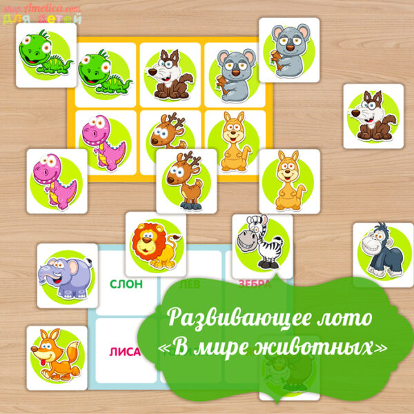 Игра лото для детей, развивающие настольные игры