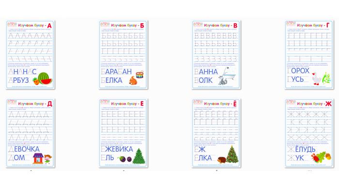 прописи для дошкольников распечатать, прописи для детей 4-6лет