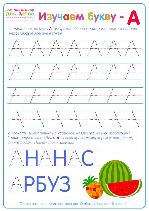 поможет учимся писать буквы для детей 4-5 лет распечатать оберег охраняет домашний