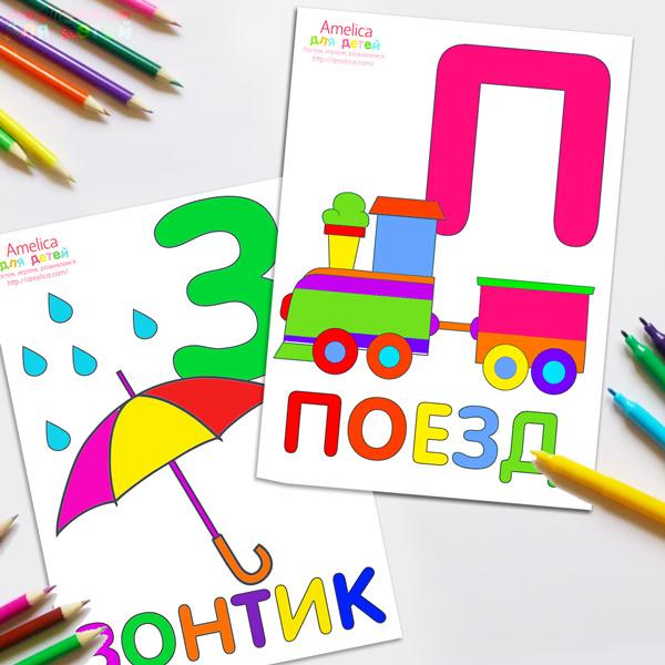 раскраска алфавит, русский алфавит распечатать