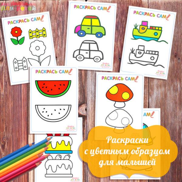 раскраски для малышей распечатать, раскраски с цветным образцом