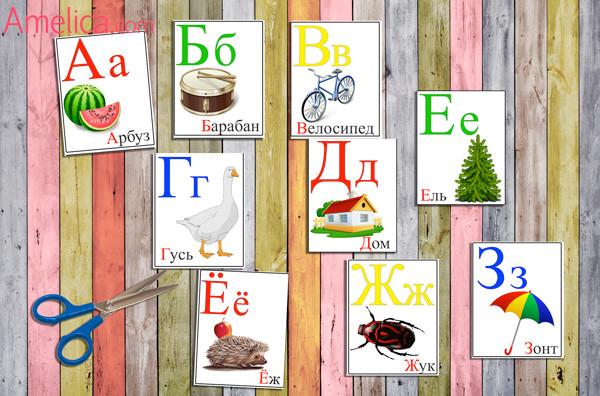 алфавит распечатать, карточк русские буквы распечатать