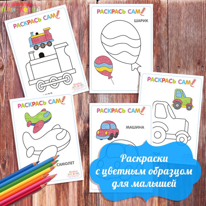 раскраски с цветным образцом, красивые раскраски для малышей