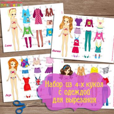 Набор из 4 кукол - девочек для вырезания распечатать