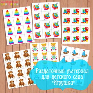 Раздаточный материал по математике, раздаточный материал для детского сада