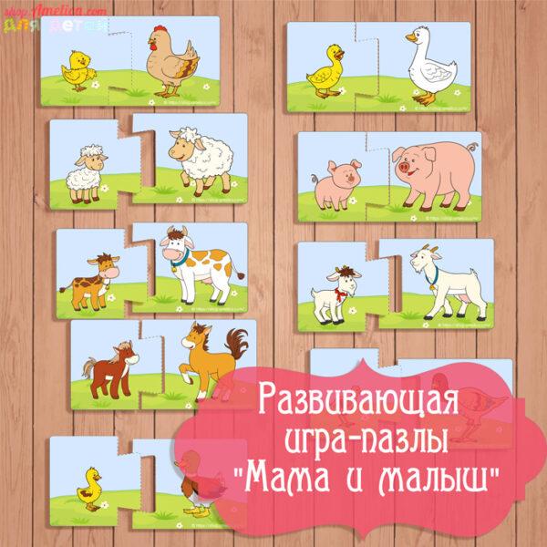 развивающая игра пазлы, игра мама и малыш, игра чей малыш